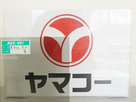 ポリカーボネート平板 カーボグラスポリッシュ