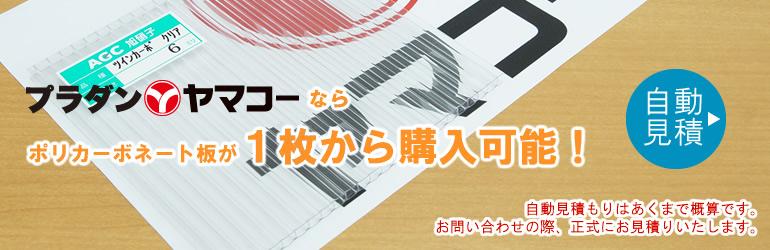ポリカーボネートの通販ならポリカ.com プラダン ヤマコーならポリカーボネート板一枚から購入可能!