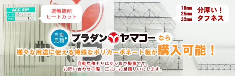ポリカーボネートの通販ならポリカ.com プラダン ヤマコーなら様々な用途に使える特殊なポリカーボネート板が購入可能